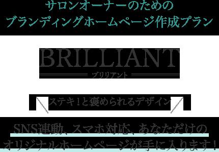 サロンオーナーのためのブランディングホームページ作成プラン BRILLIANT-ブリリアント- ステキ!と褒められるデザイン SNS連動、スマホ対応、あなただけのオリジナルホームページが手に入ります!