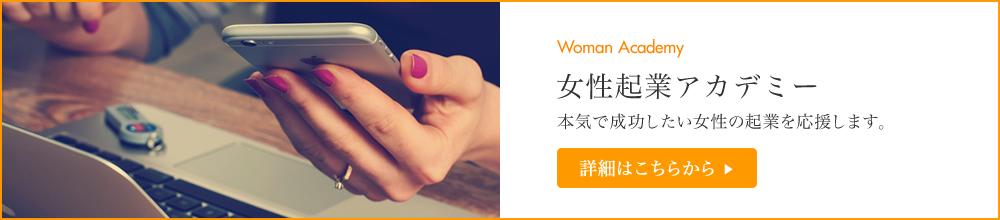 女性起業アカデミー