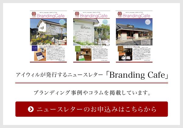 アイウィルが発行するニュースレター 「Branding Cafe」