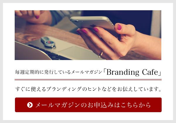 毎週定期的に発行しているメールマガジン「Branding Cafe」